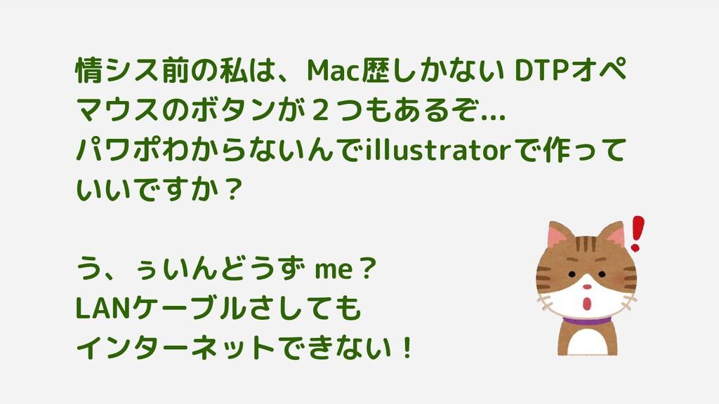 情シス前の私は、Mac歴しかない DTPオペ マウスのボタンが2つもあるぞ... パワポわから...