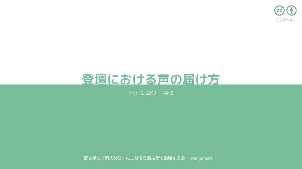 登壇における声の届け方 Mar 12, 2019 KANE CC-BY-4.0 聞き手を『前の...