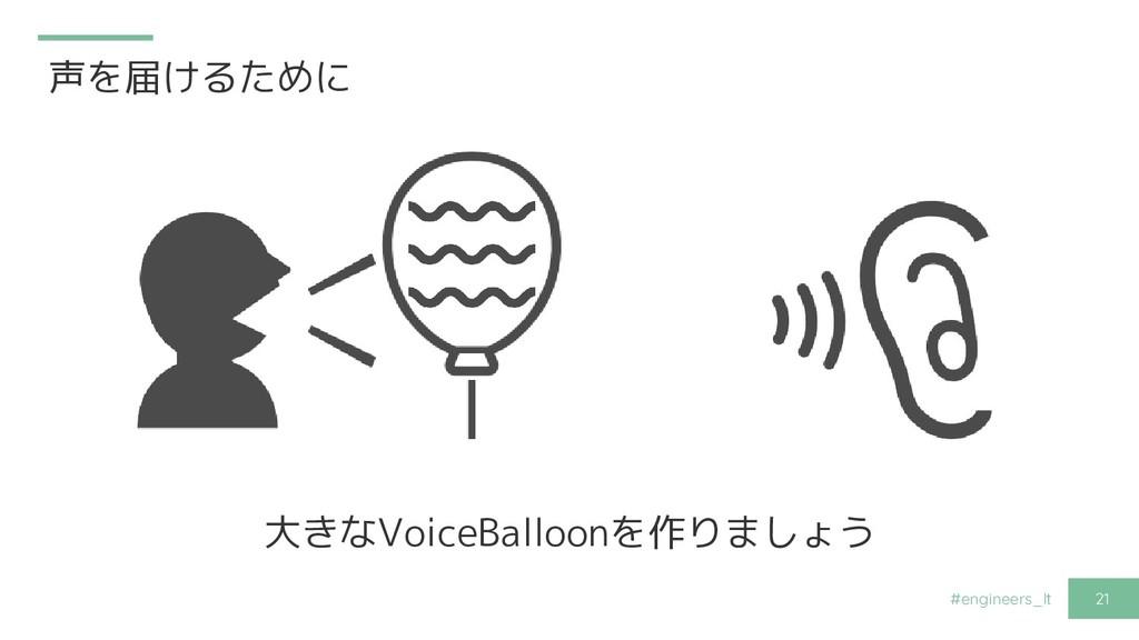 #engineers_lt 21 声を届けるために 大きなVoiceBalloonを作りましょう