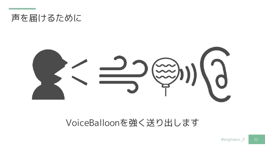 #engineers_lt 22 声を届けるために VoiceBalloonを強く送り出します
