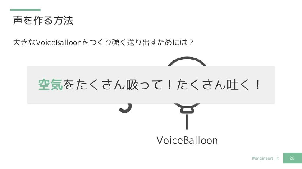 #engineers_lt 26 声を作る方法 大きなVoiceBalloonをつくり強く送り...