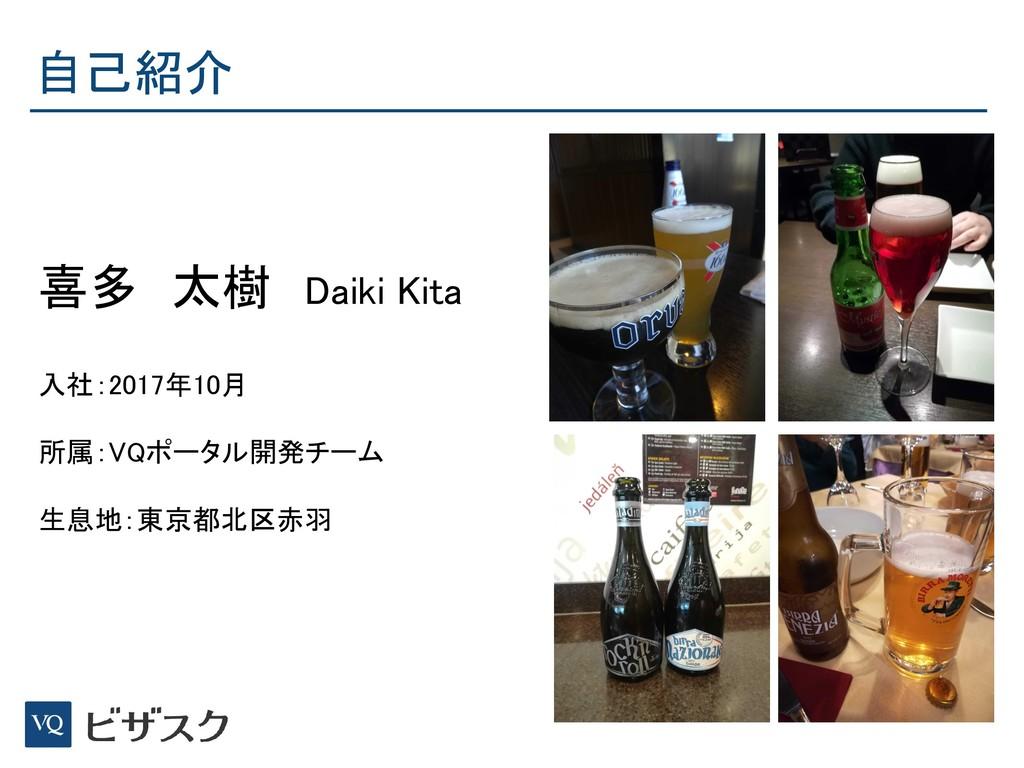 自己紹介 喜多 太樹 Daiki Kita 入社:2017年10月  所属:VQポータル開...
