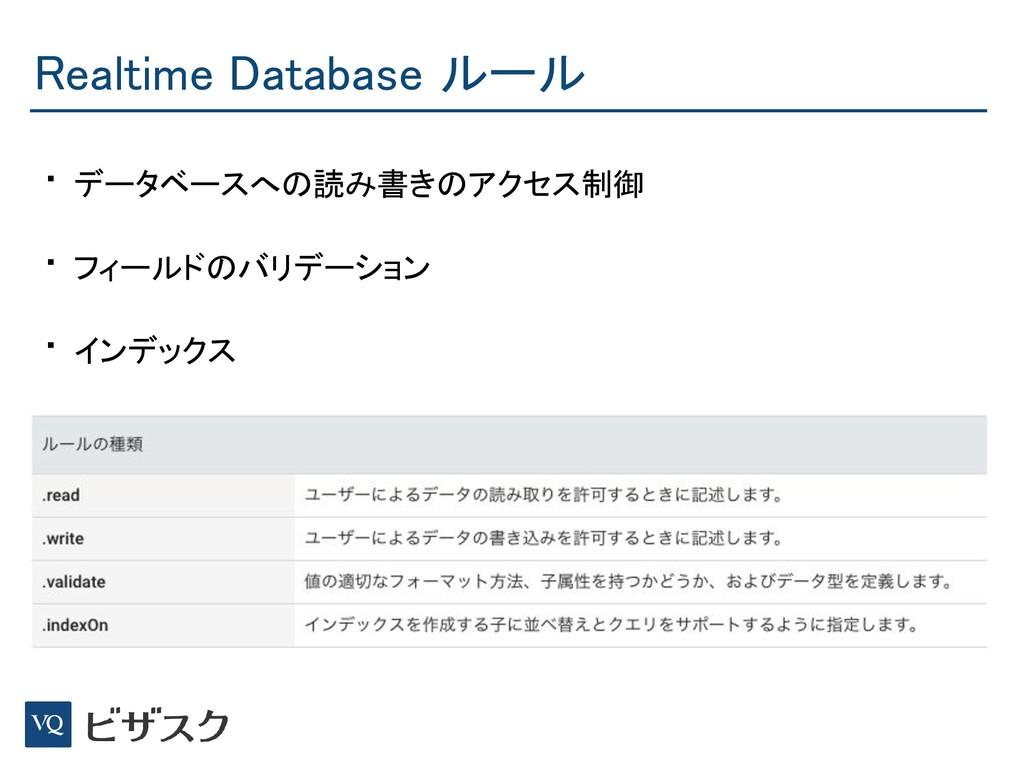 Realtime Database ルール • データベースへの読み書きのアクセス制御 • ...