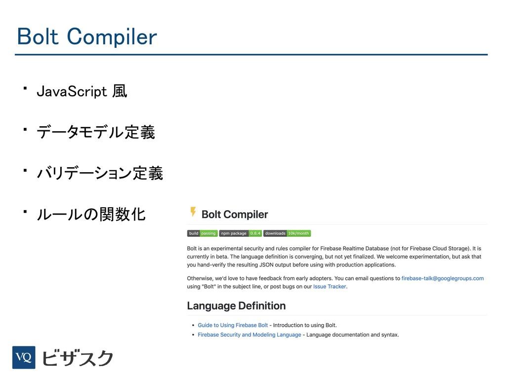 Bolt Compiler • JavaScript 風 • データモデル定義 • バリデー...