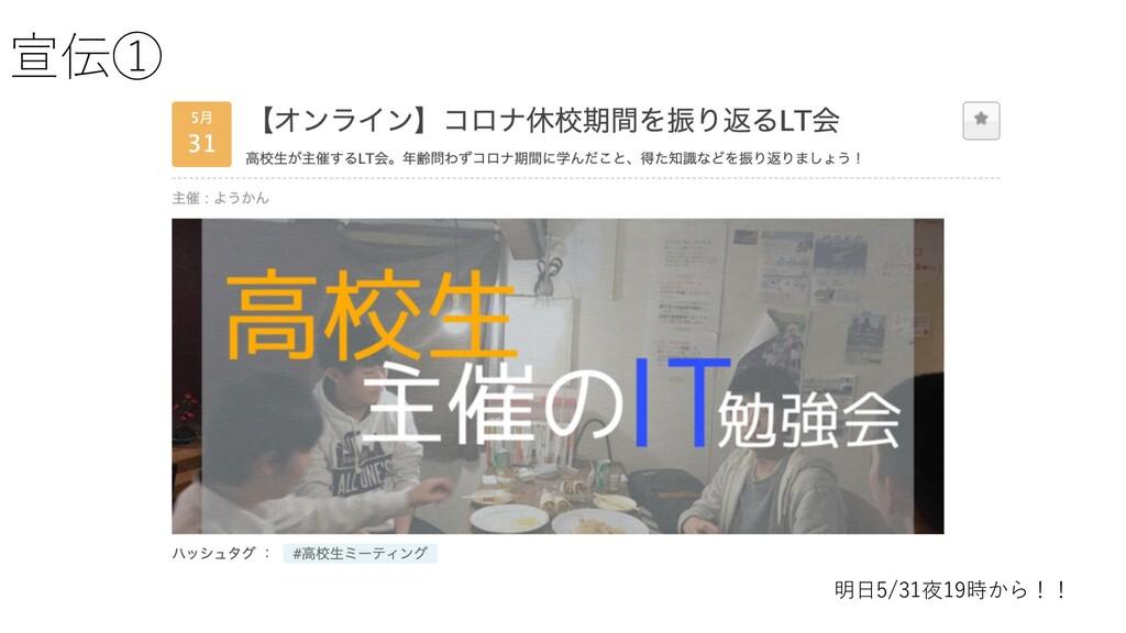 宣伝① 明⽇5/31夜19時から!!