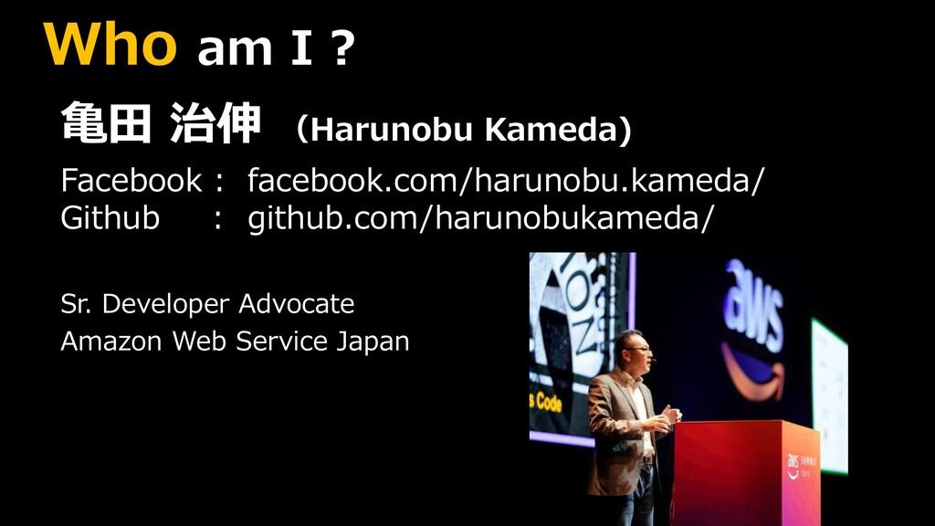 Who am I ? 亀田 治伸 (Harunobu Kameda) Facebook : f...