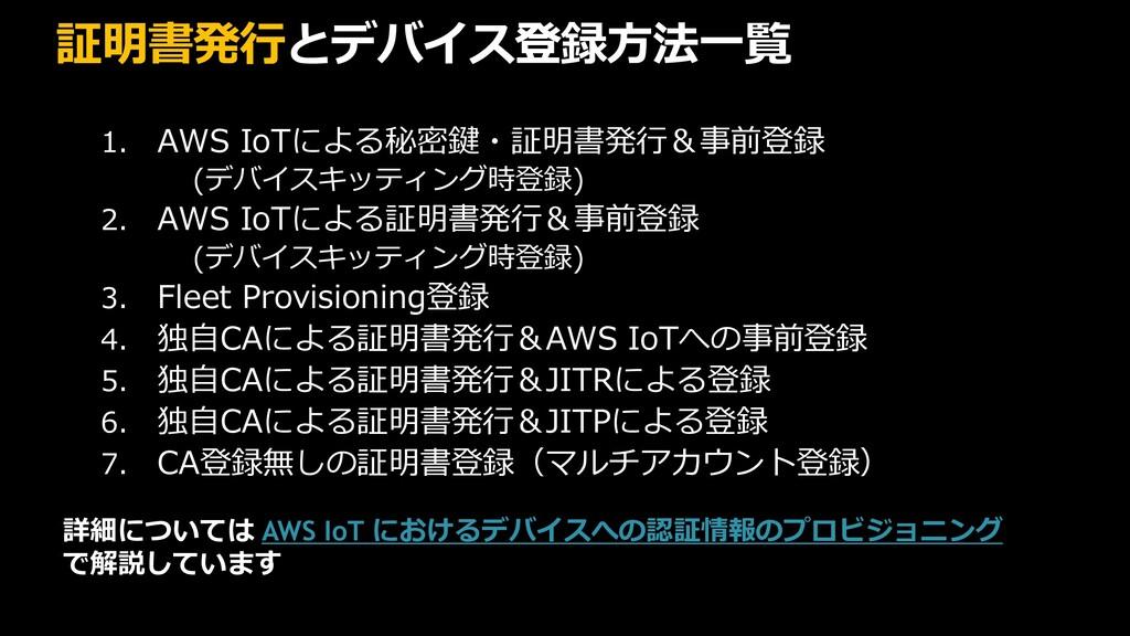 証明書発行とデバイス登録方法一覧 1. AWS IoTによる秘密鍵・証明書発行&事前登録 (デ...