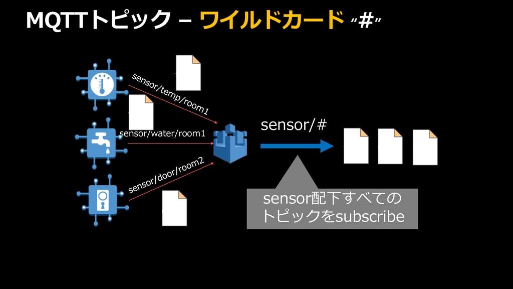"MQTTトピック – ワイルドカード "" #"" sensor/# sensor配下すべての ト..."