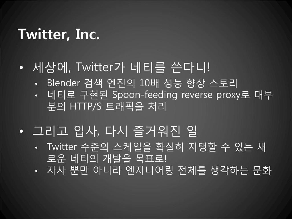 Twitter, Inc. • 세상에, Twitter가 네티를 쓴다니! • Blende...