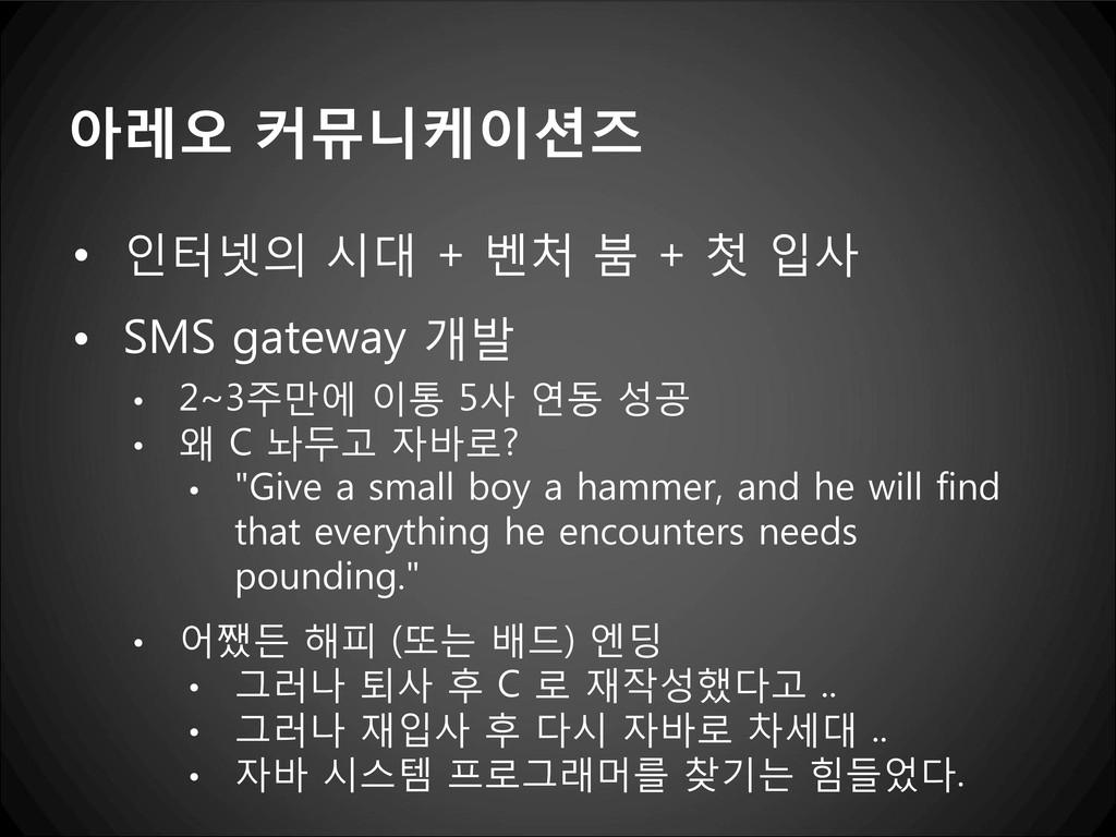 아레오 커뮤니케이션즈 • 인터넷의 시대 + 벤처 붐 + 첫 입사 • SMS gatew...