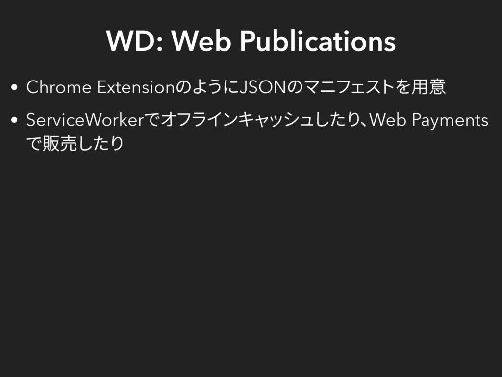 WD: Web Publications Chrome Extension のようにJSON ...