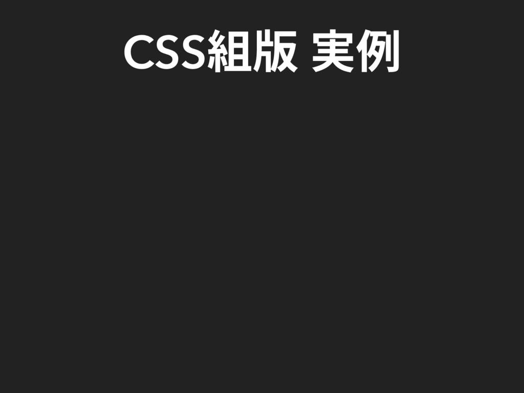 CSS 組版 実例