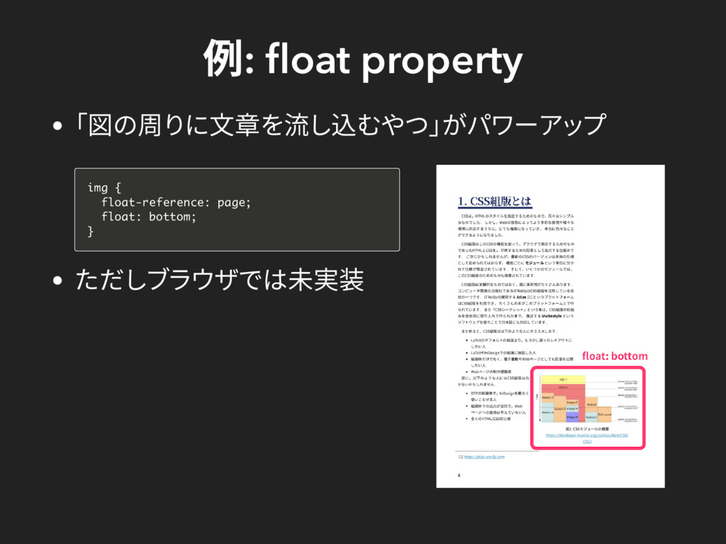 例: float property 「図の周りに文章を流し込むやつ」 がパワーアップ ただしブラ...
