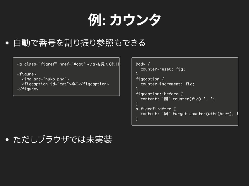 例: カウンタ 自動で番号を割り振り参照もできる ただしブラウザでは未実装 <a class=...