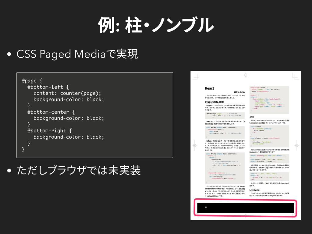 例: 柱・ノンブル CSS Paged Media で実現 ただしブラウザでは未実装 @pag...