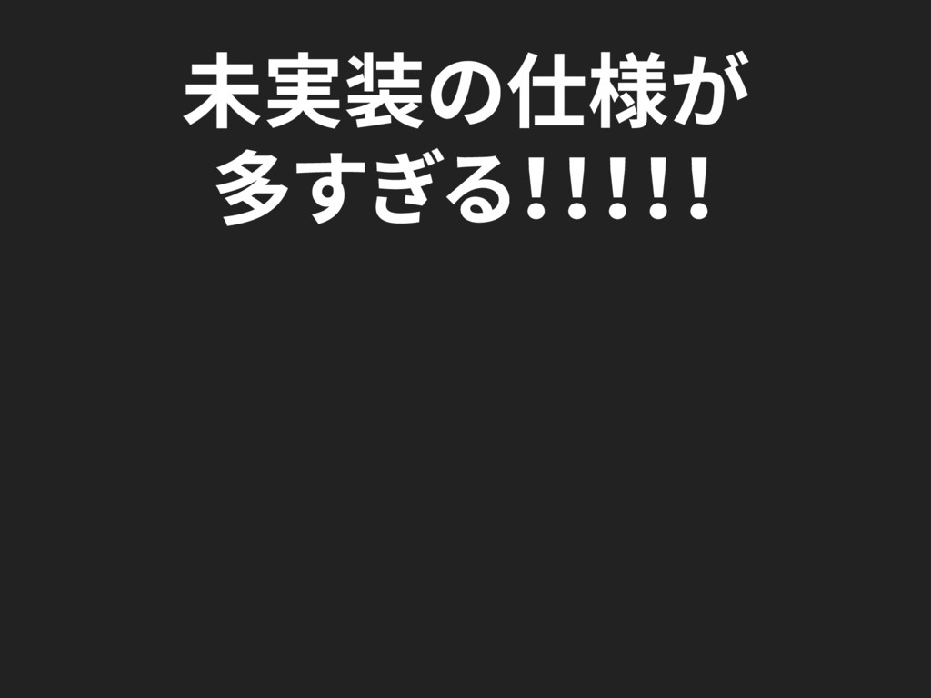 未実装の仕様が 多すぎる! ! ! ! !