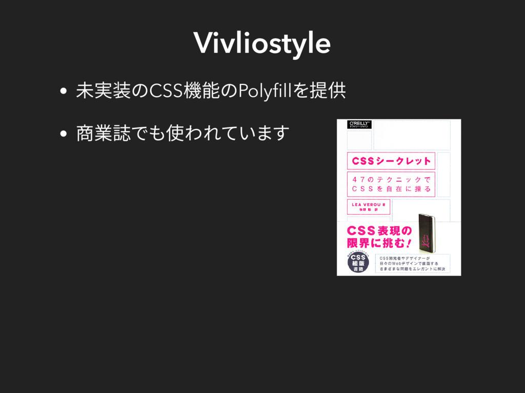 Vivliostyle 未実装のCSS 機能のPolyfill を提供 商業誌でも使われています