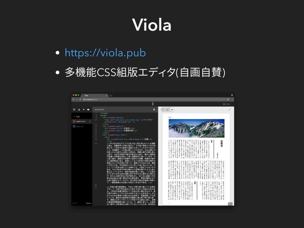 Viola 多機能CSS 組版エディタ( 自画自賛) https://viola.pub