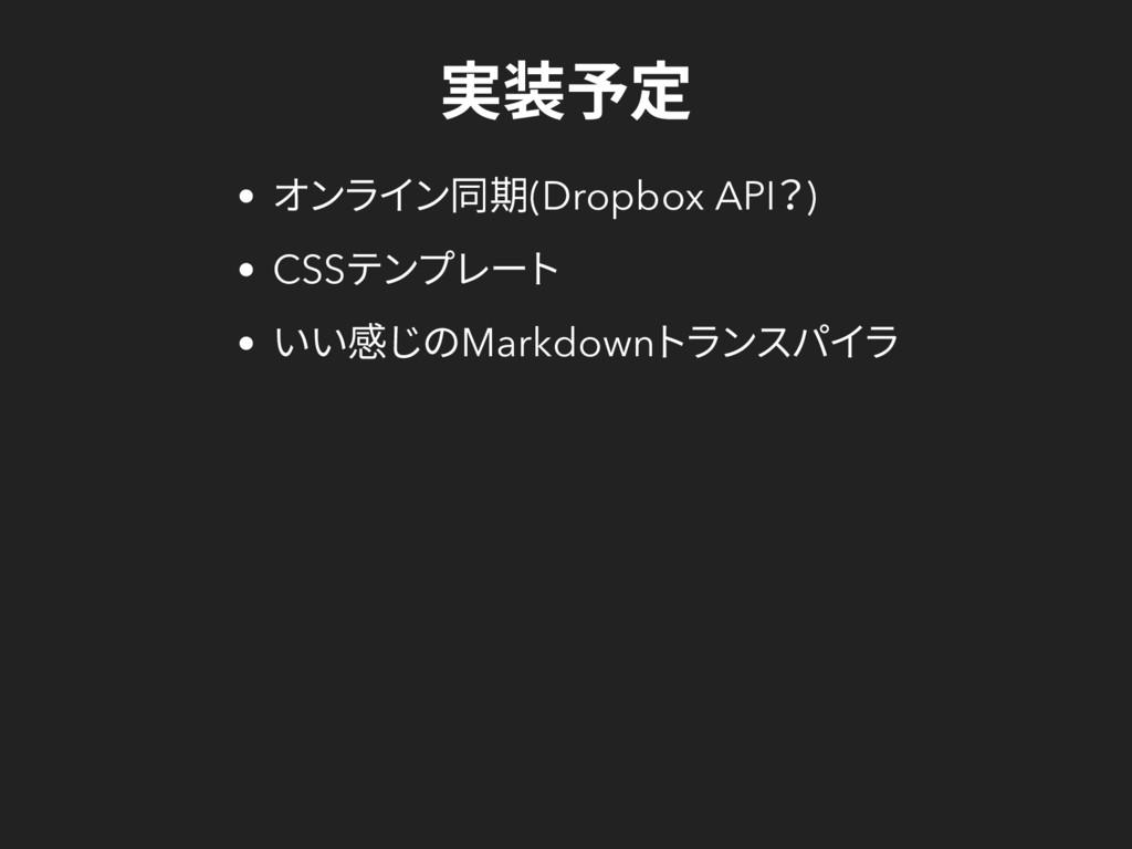 実装予定 オンライン同期(Dropbox API ?) CSS テンプレート いい感じのMar...