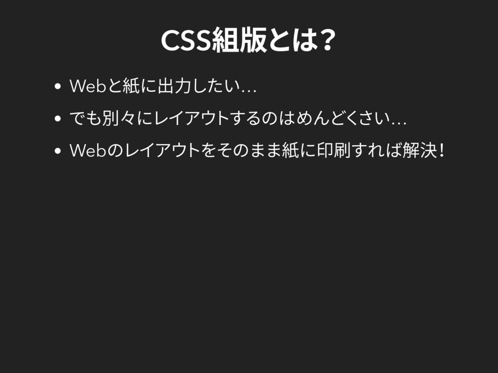 CSS 組版とは? Web と紙に出力したい… でも別々にレイアウトするのはめんどくさい… W...