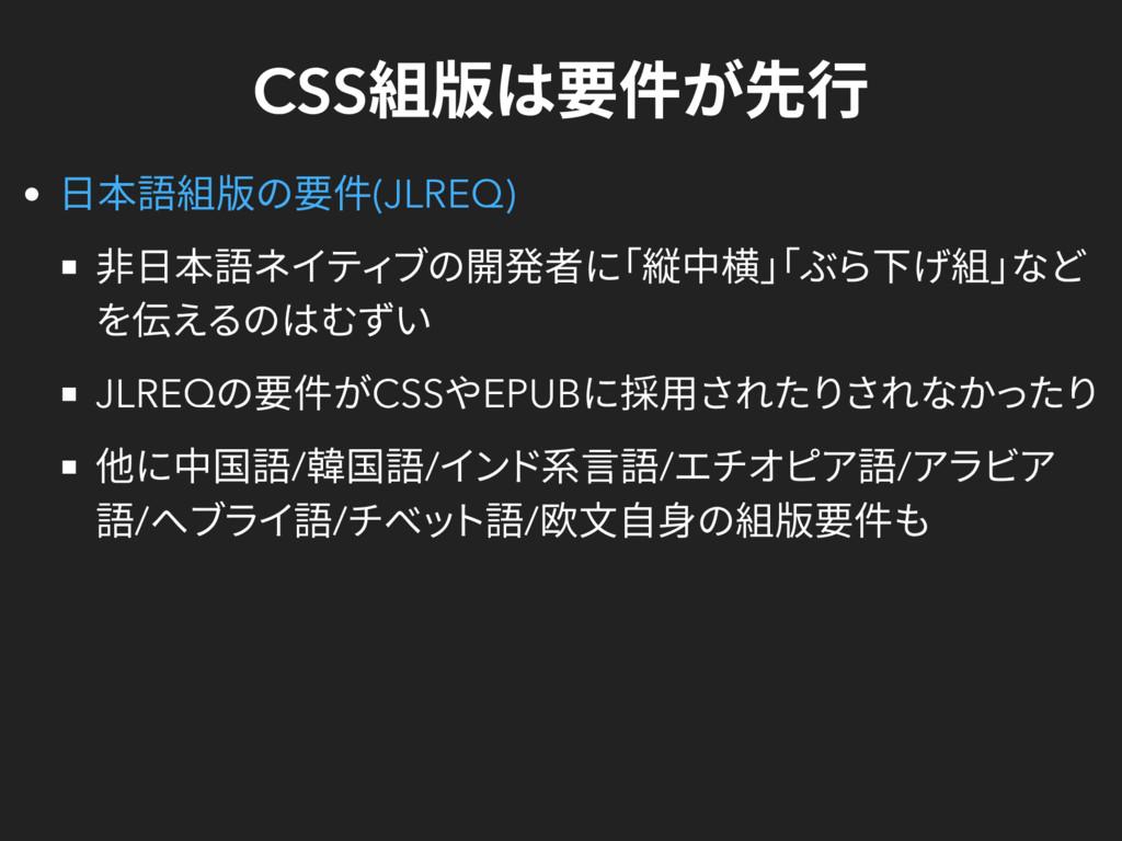 CSS 組版は要件が先行 非日本語ネイティブの開発者に 「縦中横」 「ぶら下げ組」 など を伝...