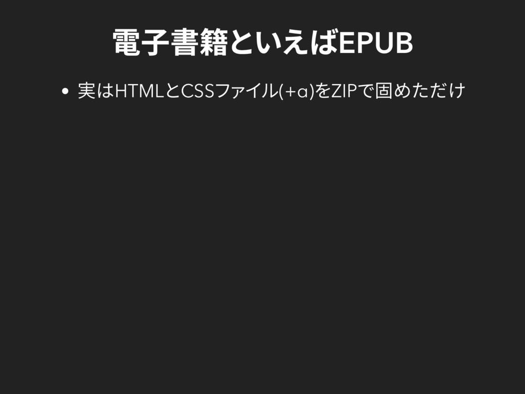 電子書籍といえばEPUB 実はHTML とCSS ファイル(+α) をZIP で固めただけ