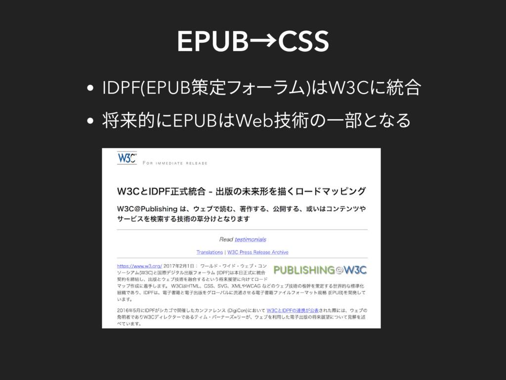 EPUB →CSS IDPF(EPUB 策定フォーラム) はW3C に統合 将来的にEPUB ...