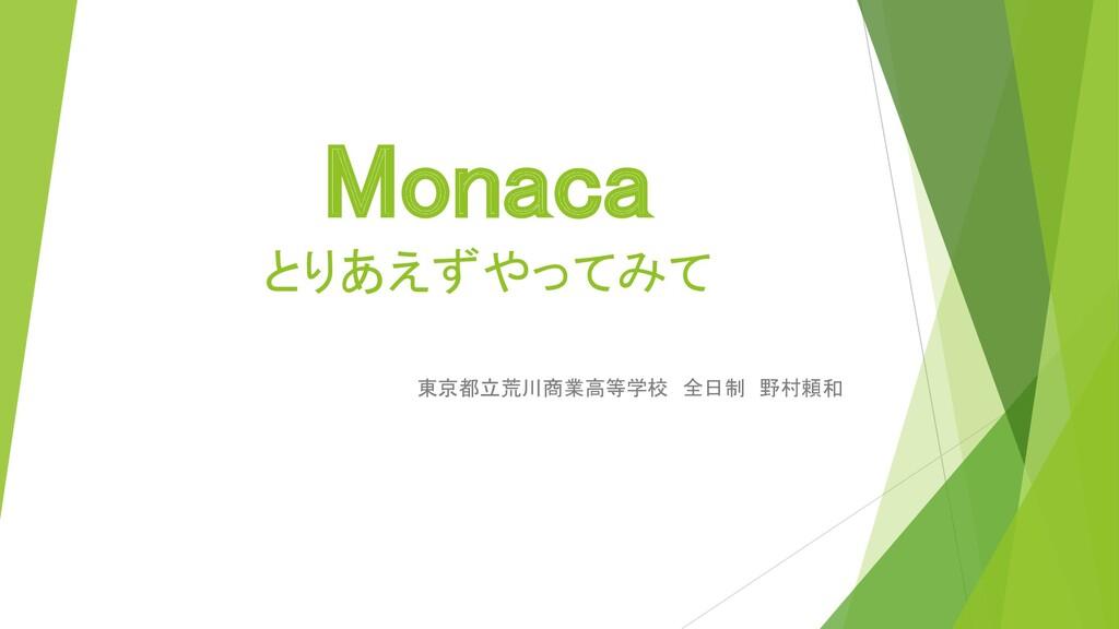 Monaca とりあえずやってみて 東京都立荒川商業高等学校 全日制 野村頼和