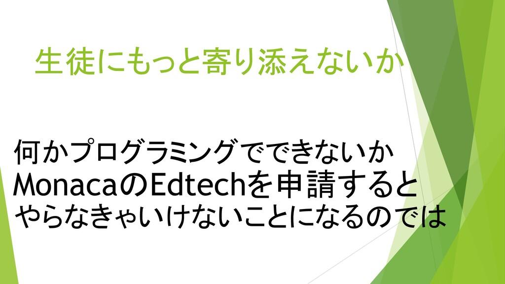 生徒にもっと寄り添えないか 何かプログラミングでできないか MonacaのEdtechを申請す...