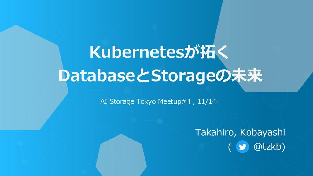 Takahiro, Kobayashi ( @tzkb) Kubernetesが拓く Data...
