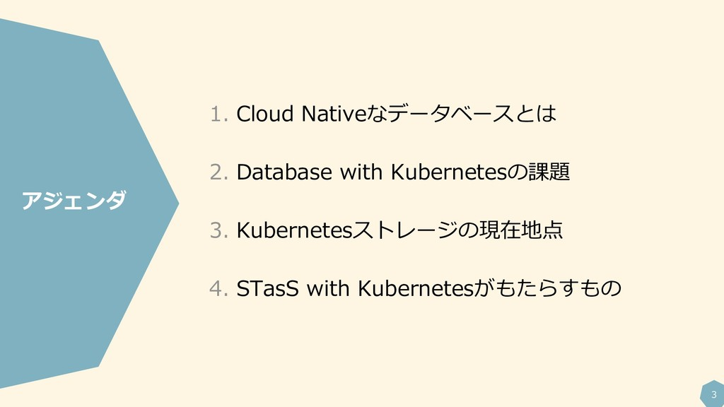 3 1. Cloud Nativeなデータベースとは 2. Database with Kub...