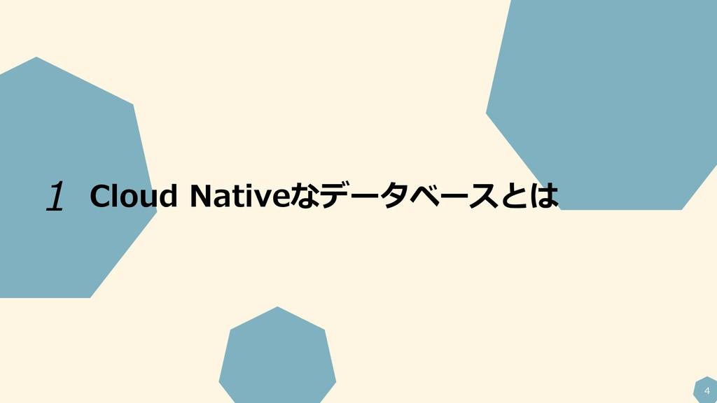 4 Cloud Nativeなデータベースとは 1