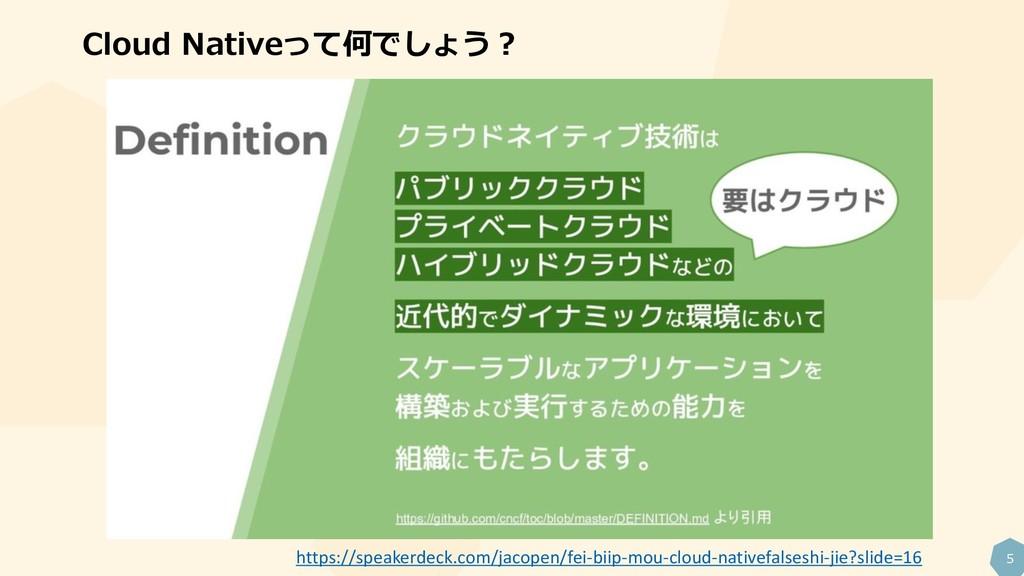 5 Cloud Nativeって何でしょう? https://speakerdeck.com/...