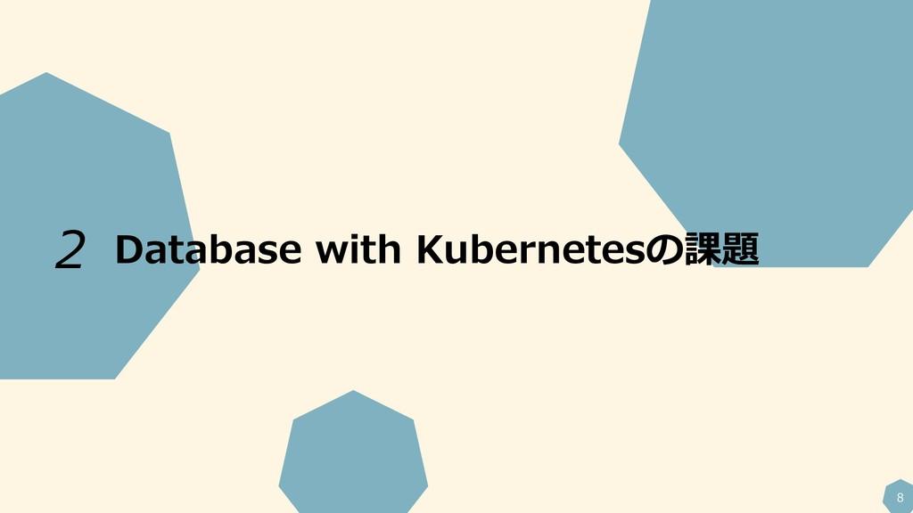 8 Database with Kubernetesの課題 2