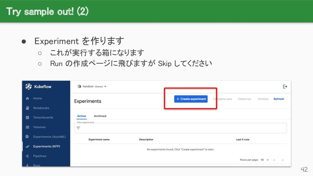 Try sample out! (2) 42 ● Experiment を作ります ○ こ...