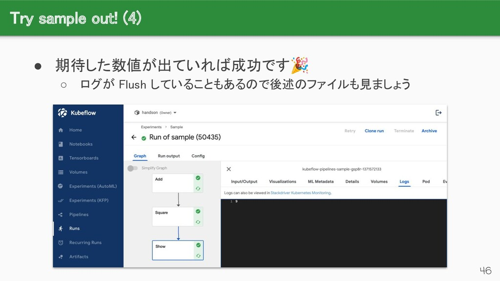 Try sample out! (4) 46 ● 期待した数値が出ていれば成功です🎉 ○ ...