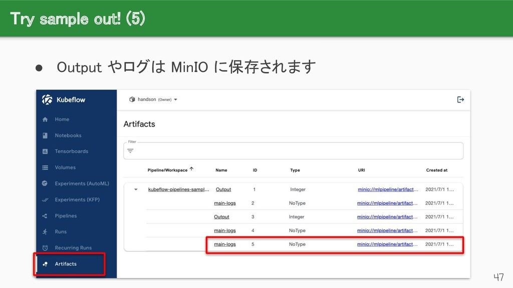 Try sample out! (5) 47 ● Output やログは MinIO に保存...