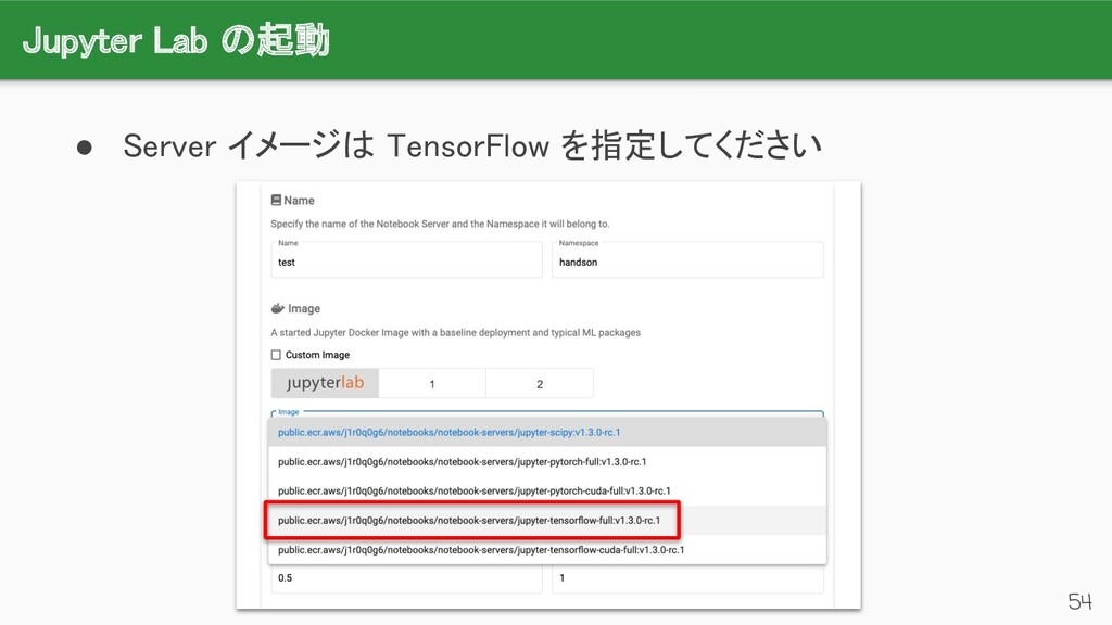 Jupyter Lab の起動 54 ● Server イメージは TensorFlow を...