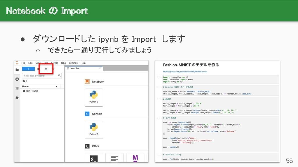 Notebook の Import 55 ● ダウンロードした ipynb を Import...