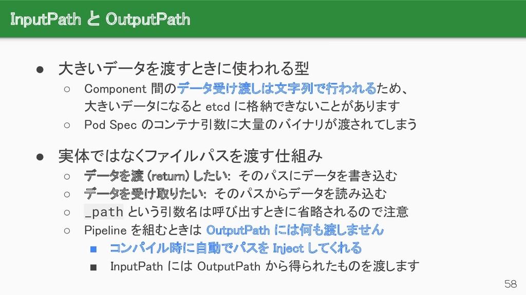 InputPath と OutputPath 58 ● 大きいデータを渡すときに使われる型...