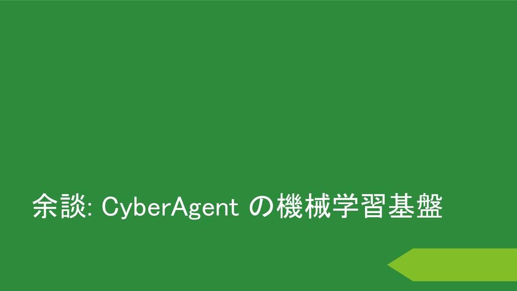 余談: CyberAgent の機械学習基盤