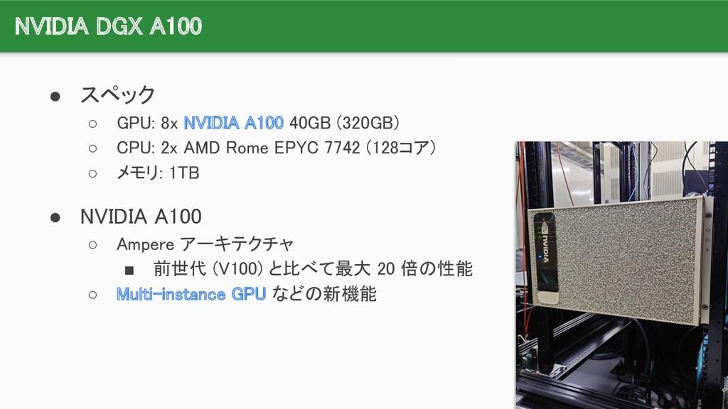 NVIDIA DGX A100 93 ● スペック ○ GPU: 8x NVIDIA A1...