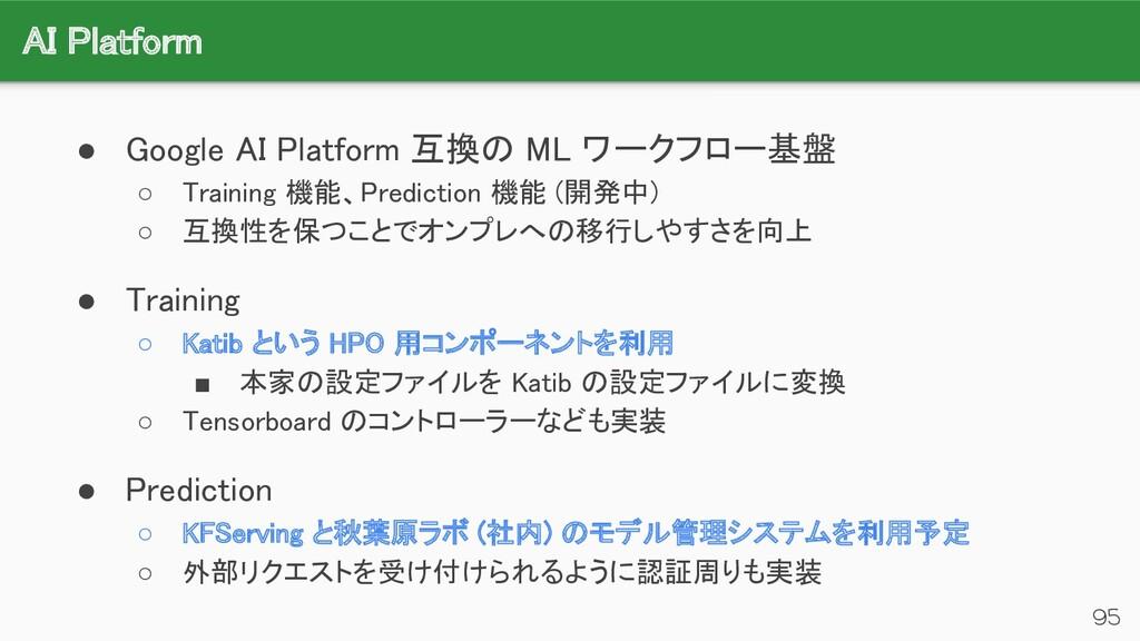 AI Platform 95 ● Google AI Platform 互換の ML ワーク...