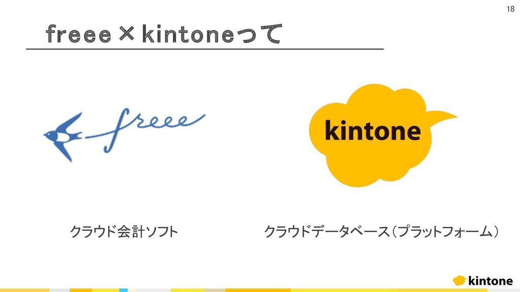 freee×kintoneって 18 クラウド会計ソフト クラウドデータベース(プラットフォー...