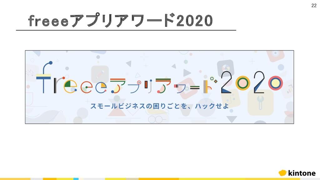 freeeアプリアワード2020 22