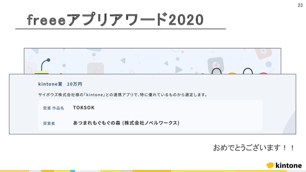 freeeアプリアワード2020 23 おめでとうございます!!