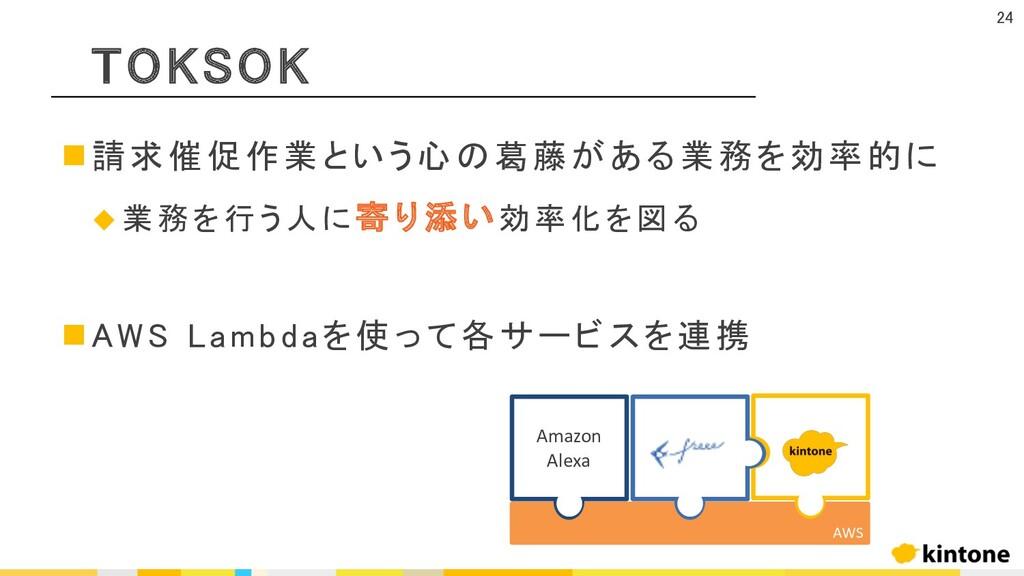 TOKSOK n請求催促作業という心の葛藤がある業務を効率的に u 業務を行う人に寄り添い効率...
