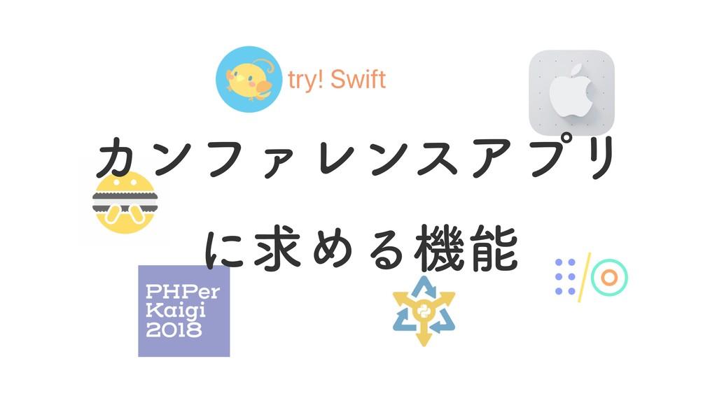https://itunes.apple.com/jp/app/wwdc/id64019995...
