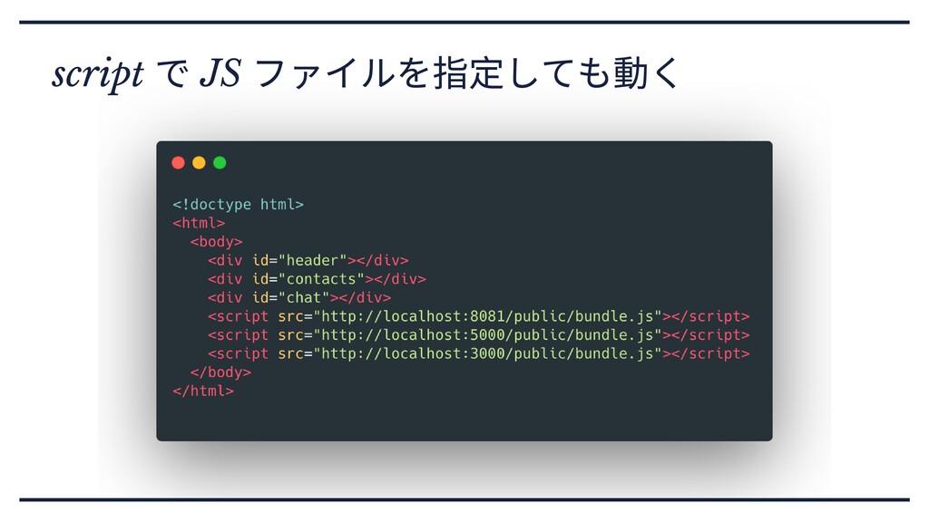 script で JS ファイルを指定しても動く