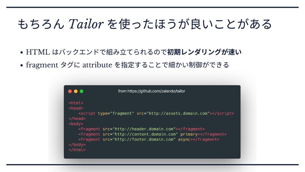 もちろん Tailor を使ったほうが良いことがある HTML はバックエンドで組み⽴てられる...